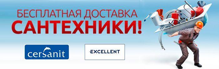 Сантехника Новосибирск
