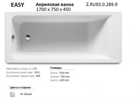 Ванна акриловая ROCA Easy 170x75 ZRU9302899 белая
