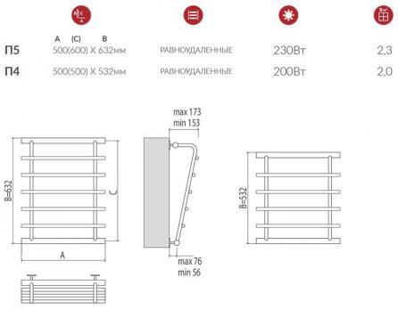 Полотенцесушитель Каскад П4 500x500 Terminus бок подкл 500 1/2